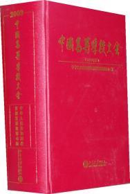 中国高等学校大全(2009年版) 正版 中华人民共和国教育部发展规划司 9787301173565
