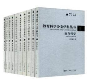 教育科学分支学科丛书(典藏版 套装1-20册) 正版 周浩波 9787107259654