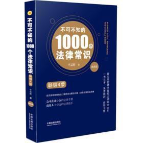 不可不知的1000个法律常识(商务版畅销4版)
