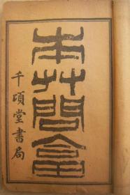 本草问答卷上下一册 光绪三十四年(1908年)陆月