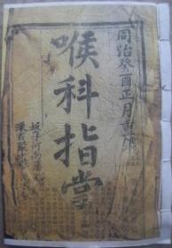 喉科指掌 [喉症秘集 吴氏丹药编目 喉症分经等] 同治癸酉(1873年)正月重镌