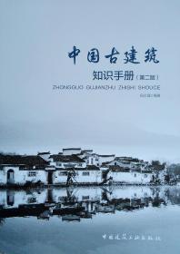 中国古建筑知识手册(第2版)