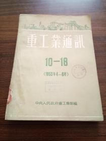 重工业通讯---1953年【10---18】合订本