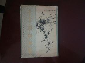 十竹斋书画谱(影印本)