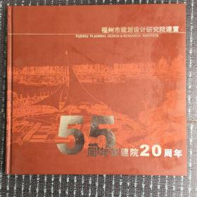 福州市规划设计研究院建置55周年暨建院20周年(附邮票和呱呱通3张全新未用)