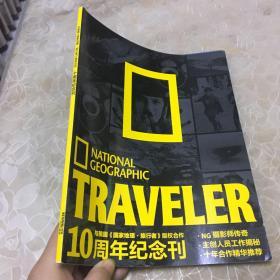 时尚旅游与美国《国家地理旅行者》版权合作10周年纪念刊