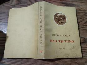 毛泽东选集(第四卷)印尼文