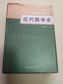 近代数学史(精装一册全,有护封)