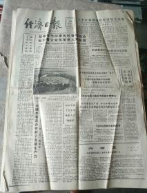 生日报纸《经济日报(1987年7月18日)4版》关键词:吕东在全国增产节约经验交刘辉上分析企业改革和生产形式、机械委实行行业管理、上半年,我国国民经济稳定发展、二论关广梅现象