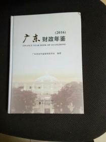 2016广东财政年鉴(附光盘)