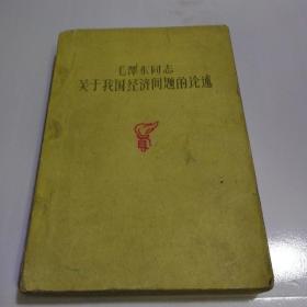 毛泽东同志关于我国经济问题的论述