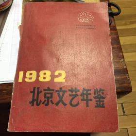 北京文艺年鉴 1982