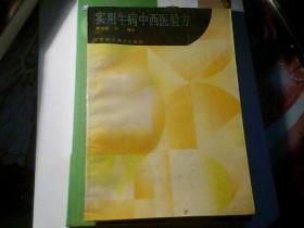 实用牛病中西医验方 (馆藏书)(内有大量中医药方,非常适合绿色养殖)仅印8000册