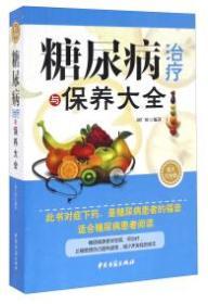 糖尿病治疗与保养大全(图文白金版)