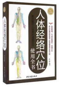 人体经络穴位使用全书 : 解开藏在人体里的健康密码