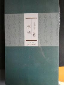 历代名家书 心经   张旭  主编 洪亮 江西美术出版社