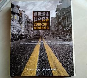 世界城市状况报告2010/2011/弥合城市分化