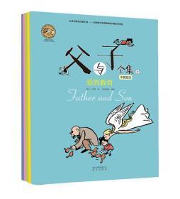 父与子全集 .英汉对照(全五册):孤岛大冒险下.孤岛大冒险上.爸爸我爱你.你是我的宝贝.爱的教育