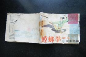 螳螂拳演义【2】:义杀杰英