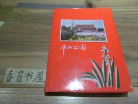 空白笔记本---中山公园