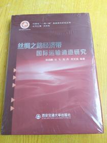 丝绸之路经济带:国际运输通道研究(未开封)