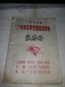 1981年  佛山市一中田径运动会 秩序册(16开油印)