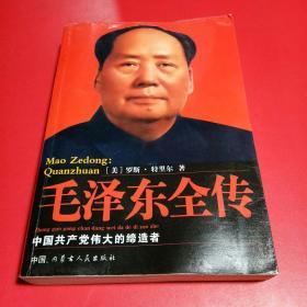 中国共产党伟大的缔造者  毛泽东全传
