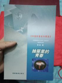 中国科普佳作精选:抽屉里的青春   1版1印   书9品如图