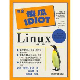 完全傻瓜IDIOT  第二版  含盘:Linux
