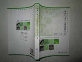 藻类与水生态环境修复 作者李祥麟签名赠送本
