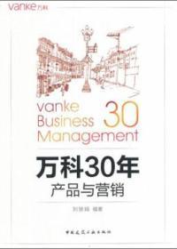 万科30年 产品与营销 9787112195725刘丽娟/中国建筑工业出版社/蓝图建筑书店