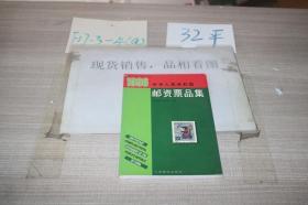 1996中华人民共和国邮资票品集1997.7