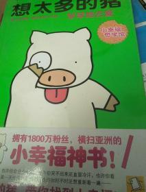 想太多的猪4:笨笨地去爱