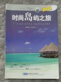 时尚岛屿之旅