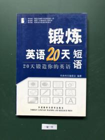 短语/锻炼英语20天