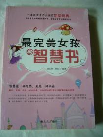 最完美女孩的智慧书