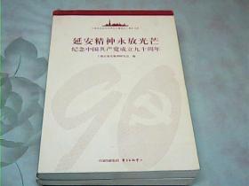 延安精神永放光芒:纪念中国共产党成立九十周年
