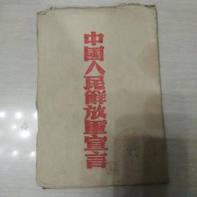 中国人民解放军宣言(民国36年)