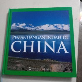 中国风光(印度尼西亚)