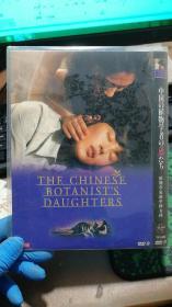 中国の植物学者の娘の植物学家的中国女孩【DVD】