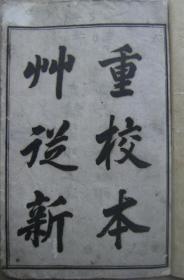 重校本草从新 卷一至十八 全四册 光绪癸卯(1903年)上海醉六书局石印