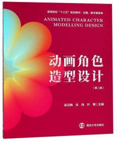 动画角色造型设计(第2版)梁洁梅、朱珠、叶敏 编  南京大学出版社 9787305206894