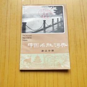 中国名胜词典 浙江分册