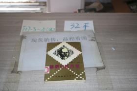 邮票与艺术家