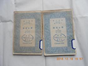 31862万有文库--《妇女运动》(上、下)全二册 民国24年初版,馆藏