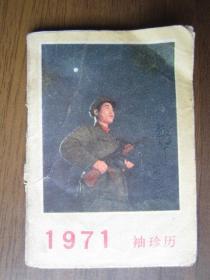 1971年袖珍历书(有多页宣传画,文革色彩浓郁,天津人民美术出版社出版)