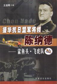 援华抗日盟军将领陈纳德——鲨鱼头·飞虎队