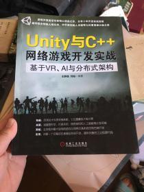 Unity与C++网络游戏开发实战:基于VR、AI与分布式架构