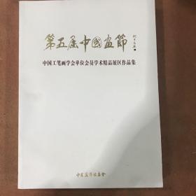 第五届中国画节 中国工笔画学会单位会员学术精品展区作品集