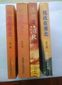 抗战在淮北  第三辑 第四辑 第五辑 第八辑【4本合售】